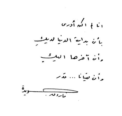 Maxi Arabian Writing 87 best كلام رائع images on
