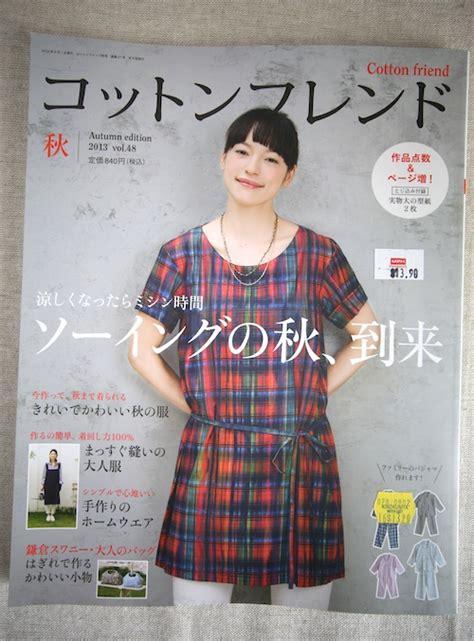 japanese pattern magazine magazine review cotton friend autumn 2013 japanese