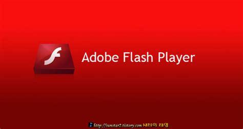 adobe flash apk 스마트폰에서 플레시영상이 안보이는 분 adobe flash player apk 다운로드 새터의태양