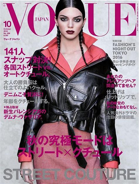 Miller Lands The September Cover Of Us Vogue by Kendall Jenner Lands Another Vogue Cover Design