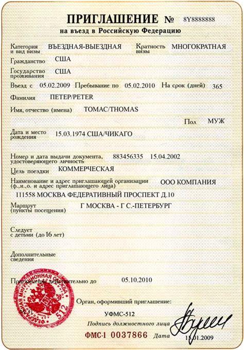 lettre officielle russe visa russe d affaires