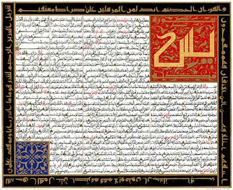 surah yasin calligraphy poster framed