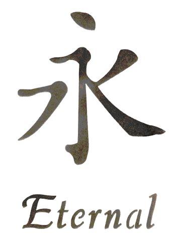 japanese tattoo eternal love asian eternal love symbols