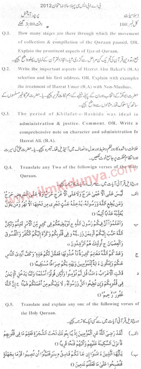Bsc Essay Notes by Past Paper Sargodha 2012 Ba Bsc Islamiat Optional