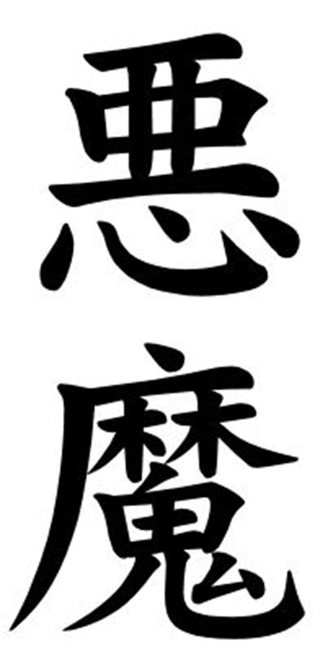 japanese word for japanese word images for the word japanese word characters and images