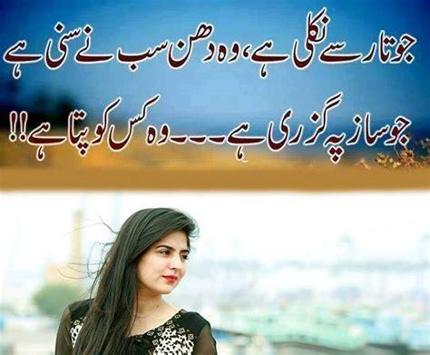 wallpaper hd urdu poetry romantic lovely urdu shayari ghazals baby