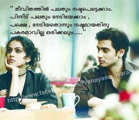 meaning of biography in malayalam latest malayalam love quotes 9t9