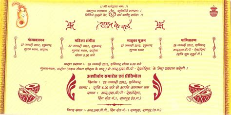Wedding Invitation Card Front Page