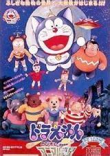 film doraemon planet terbalik doraemon animal planet 1990 filmaffinity