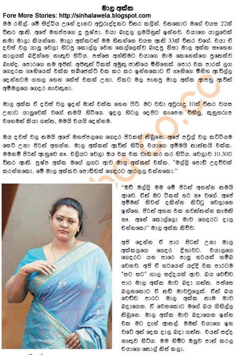 Sinhala wal katha images sinhala wal katha zone sinhala wal katha