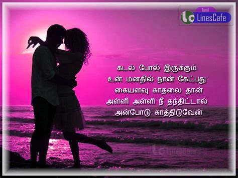 tamil romantic images with quotes romantic love quotes images in tamil love quotes