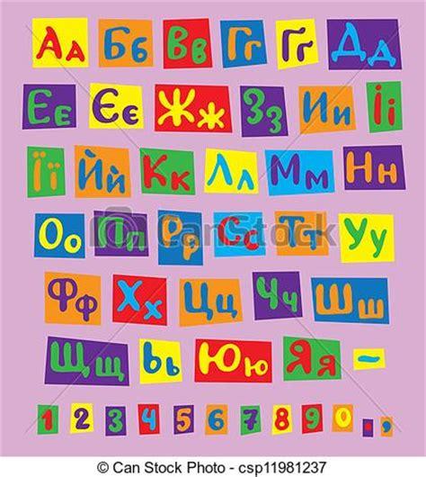 lettere ucraine vecteurs de ukrainien alphabet ensemble de color 233