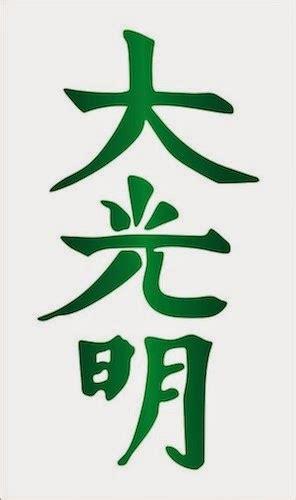 dai ko myo symbol rsmg