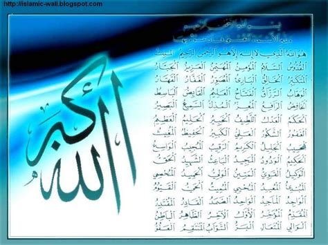 names  allah swt beautiful cool wallpapers