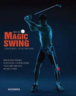 magic swing chikara trans from byj s golf teacher lee byung yong s