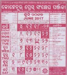 Calendar 2018 Odisha Odia Kohinoor June 2017 Calendar Panji Pdf