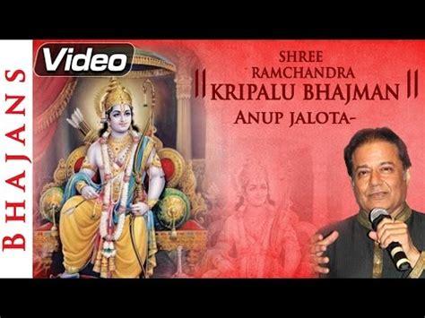 shree ramchandra kripalu bhajman lyrics most beautiful shri ramachandra kripalu with lyrics 3gp