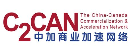 c2can china canada commercialization acceleration network