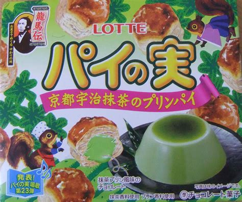 Lotte Pie No Mi lotte quot pie no mi quot kyoto uji macha pudding pie kawaii