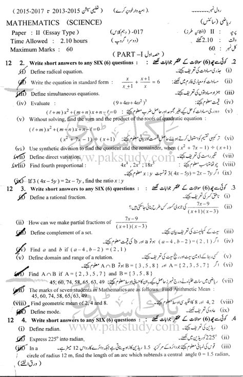 paper pattern lahore board 8th class lahore board 10th class past papers math 2017 pakstudy