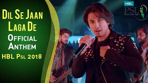 film laga de psl 2018 official anthem dil se jaan laga de video is out