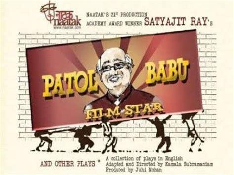 Biography Of Patol Babu Film Star | patol babu film star ह न द म explained as short story