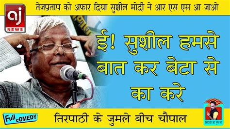 aaj tak bihar hindi samachar bihar news offer to tej pratap get involved in rss for 1