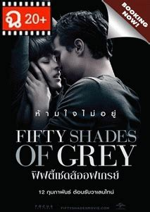 film fifty shades of grey uncut fifty shades of grey movies