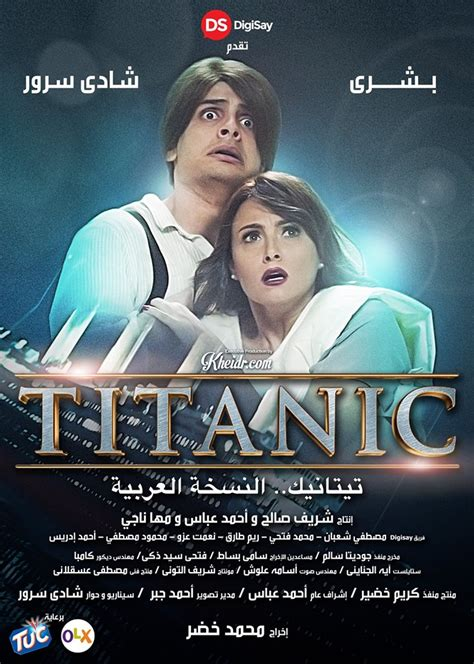 film titanic en arabe the arabic titanic first egyptian online film fails to