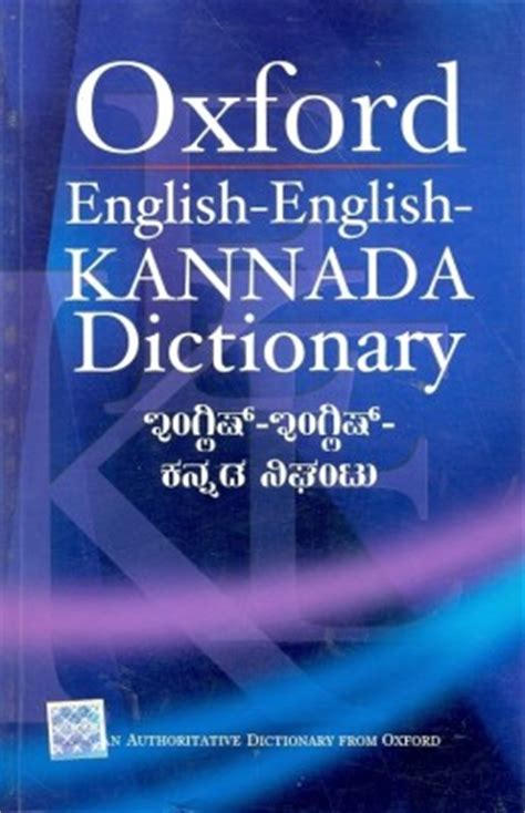 design meaning oxford dictionary kannada definition of kannada in oxford dictionary