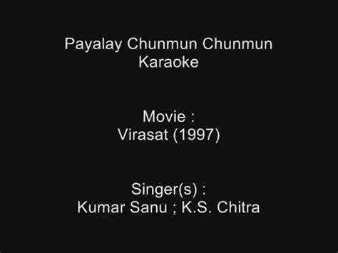 payalay chunmun chunmun k s chithra virasat 1997 payalay chunmun chunmun karaoke virasat 1997 kumar