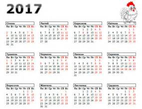 Ukraine Calendario 2018 календар вихідних і святкових днів на 2017 рік