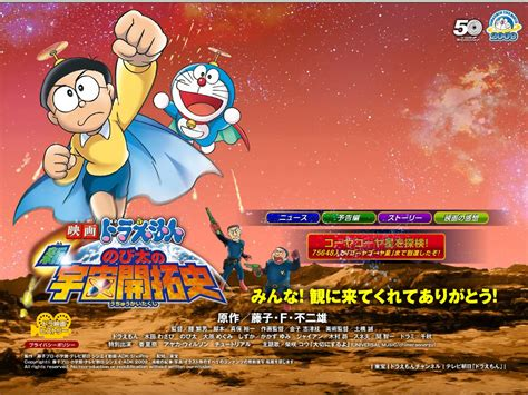 doraemon movie all manga and anime wallpapers doraemon the movie wallpaper hd