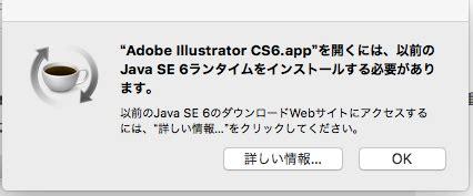 adobe illustrator cs6 java yosemite mac os high sierra 10 13 で illustrator cs6を利用する satoh