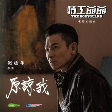 andy lau with pinyin cantonese version lyrics 刘德华 andy lau 原谅我 yuan liang wo