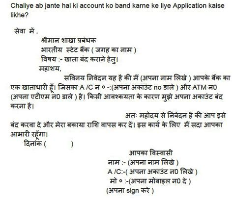 Khata Transfer Letter Sbi Jan Dhan Account Saving Account Band Kaise Kare Anek Roop