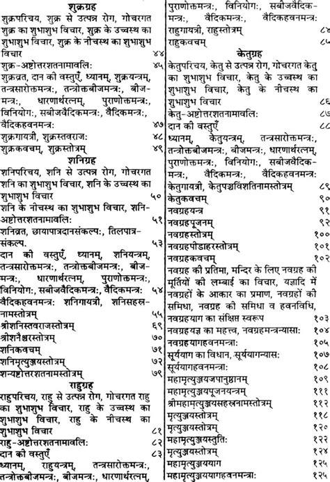 autobiography bengali meaning नवग रह स त त र एव श त व ध navagraha stotra and shanti