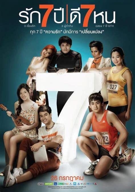 film thailand wikipedia ร ก 7 ป ด 7 หน ว ก พ เด ย