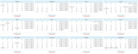 kalendar  pochivni dni   calendar