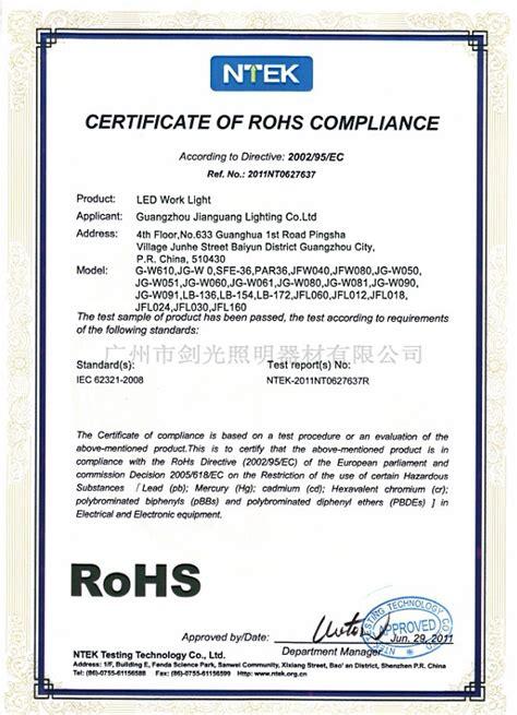 certificate of rohs compliance guangzhou jianguang