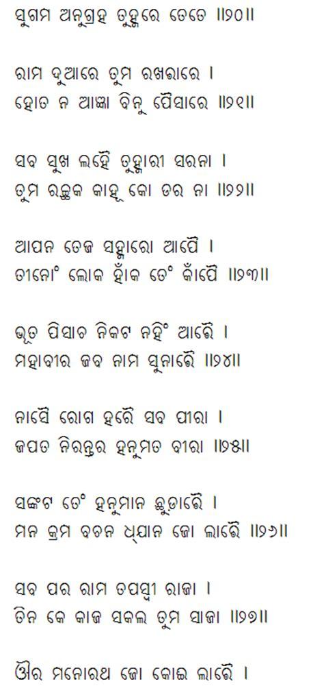 Odia / Oriya Hanuman Chalisha PDF Free Download