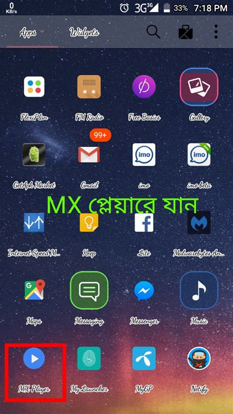 audio format for mx player mx player এ য র ac3 audio format সহ অন য ন য audio শ ন