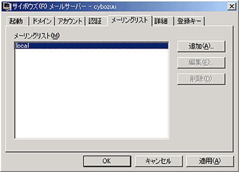 mail sosystem co jp loc us サイボウズ office 6 各設定について