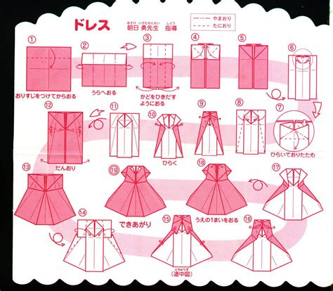 Paper Dress Origami - japanese for an origami dress