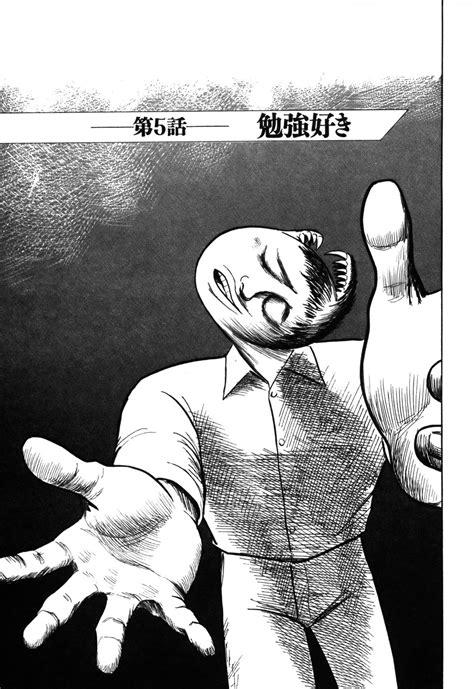 Chapter 5 - Kiseijuu Wiki
