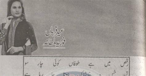 ahok qurban free urdu digests eid e qurban novel by fozia sultana