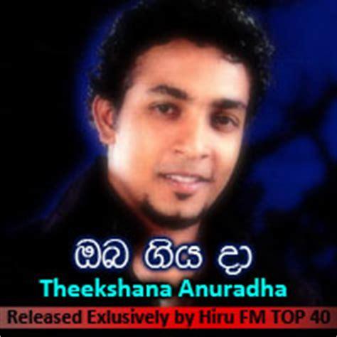 sinhala new songs hiru fm raththaran prarthana re make theekshana anuradha