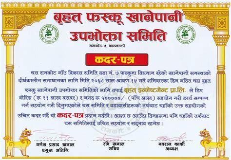 appreciation letter in nepali brihat