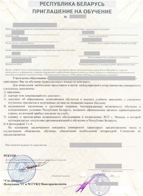 Belarus Visa Support Letter Of Invitation The Process Of Obtaining Entry Visas To The Republic Of Belarus Embassy Of The Republic Of