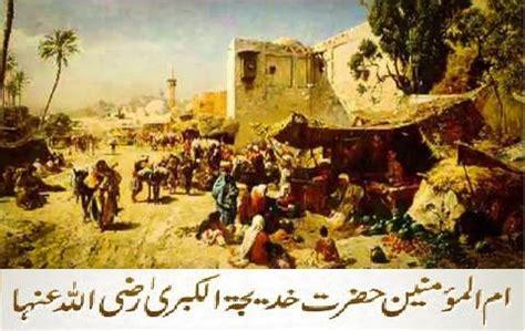 biography prophet muhammad wives hazrat khadija r a biography in urdu life of hazrat